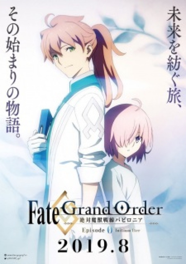 Fate Grand Order Absolute Demonic Front Initium Iter Mywaifulist